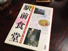 150319_ekimaeshokudo.jpg