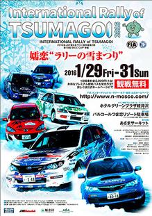 tsumagoi.jpg
