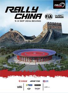 160601_RallyChina.jpg