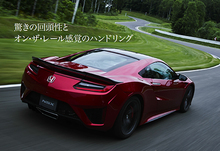 160825_NSX.jpg